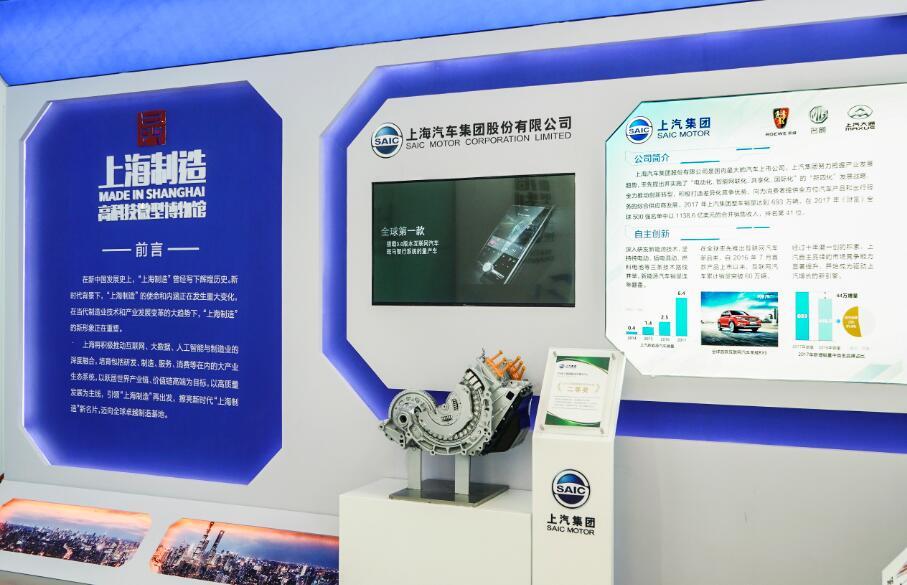 上汽集体亮相首届中国自主品牌博览会
